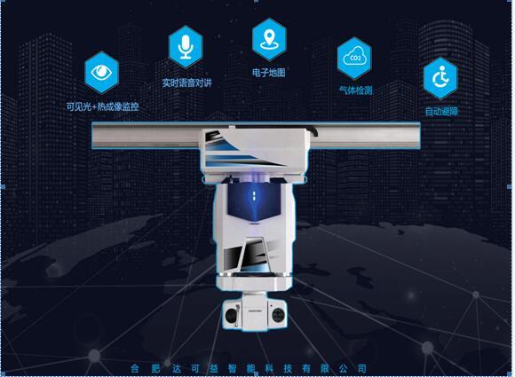 无人值守巡检机器人在智能电网建设应用